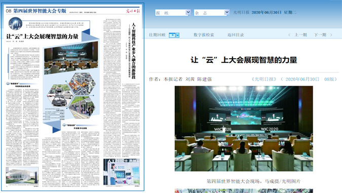 媒体聚焦:云账户参加第四届世界智能大会 11
