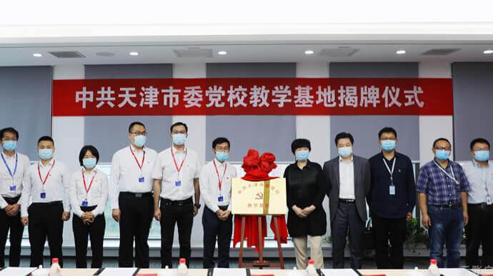 2020年9月,中共天津市委党校在云账户建立教学基地,共同开展民营经济党建问题教学研究。