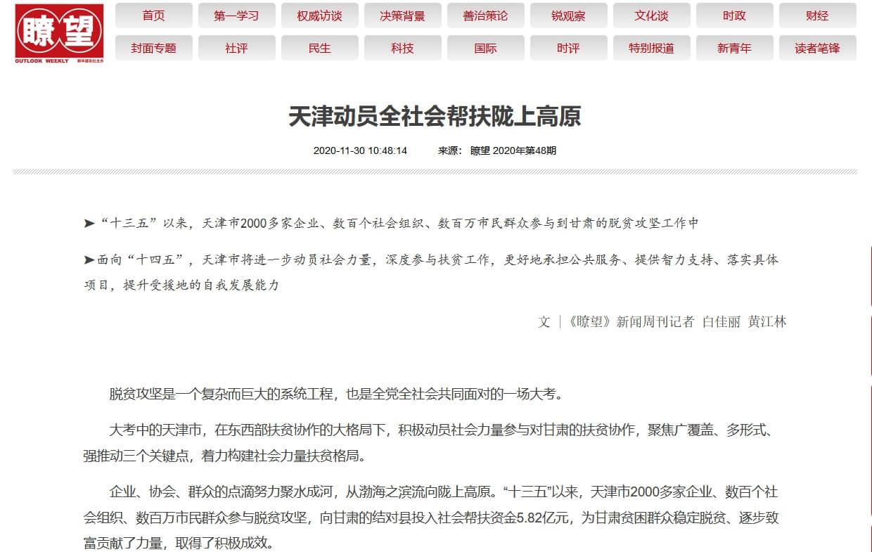 新华社《瞭望》杂志:云账户数字化赋能贫困地区劳动者 结对帮扶甘肃挂牌督战贫困村