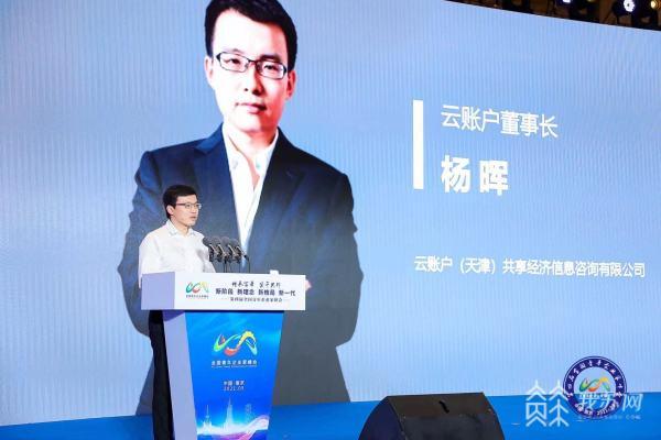 云账户董事长杨晖参加第四届全国青年企业家峰会并作主旨演讲 11
