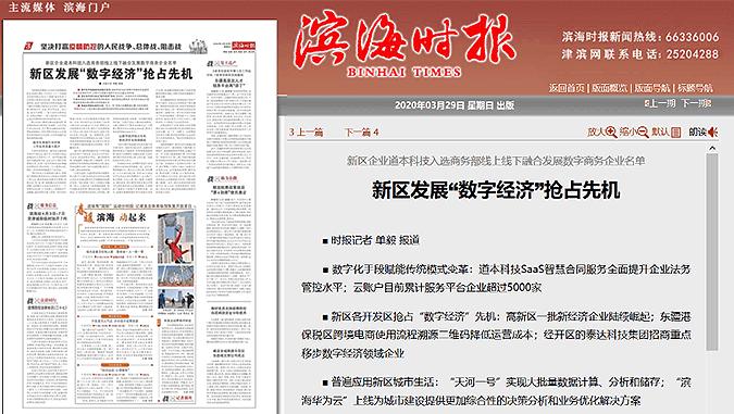"""滨海时报:云账户助力天津市滨海新区发展""""数字经济"""""""