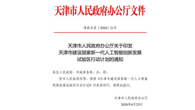 云账户被写入天津市建设国家新一代人工智能创新发展试验区行动计划
