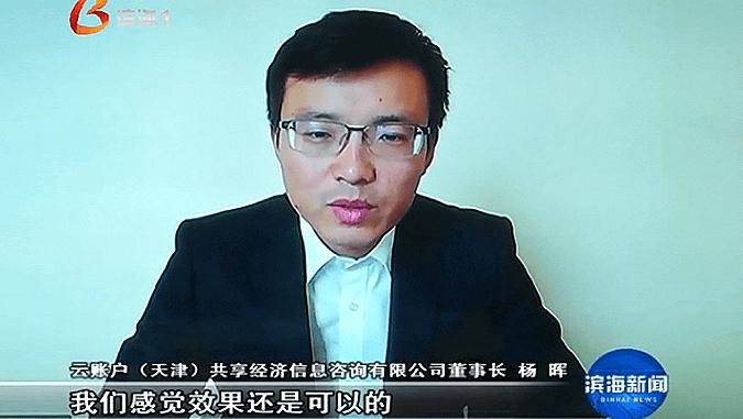 """媒体聚焦:云账户开启""""云办公"""" 疫情期间服务不间断"""