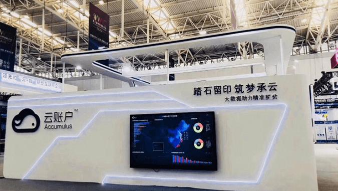 媒体聚焦:云账户亮相第三届世界智能大会
