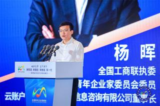 云账户董事长杨晖在第四届全国青年企业家峰会上的主旨演讲