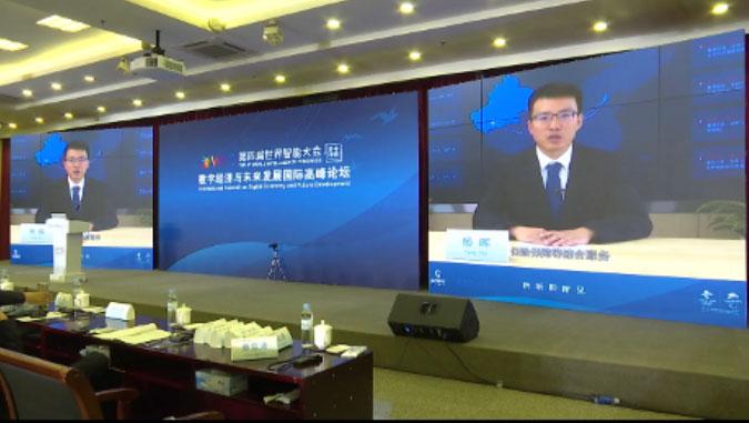云账户董事长杨晖受邀参加世界智能大会数字经济与未来发展国际高峰论坛并作主旨演讲