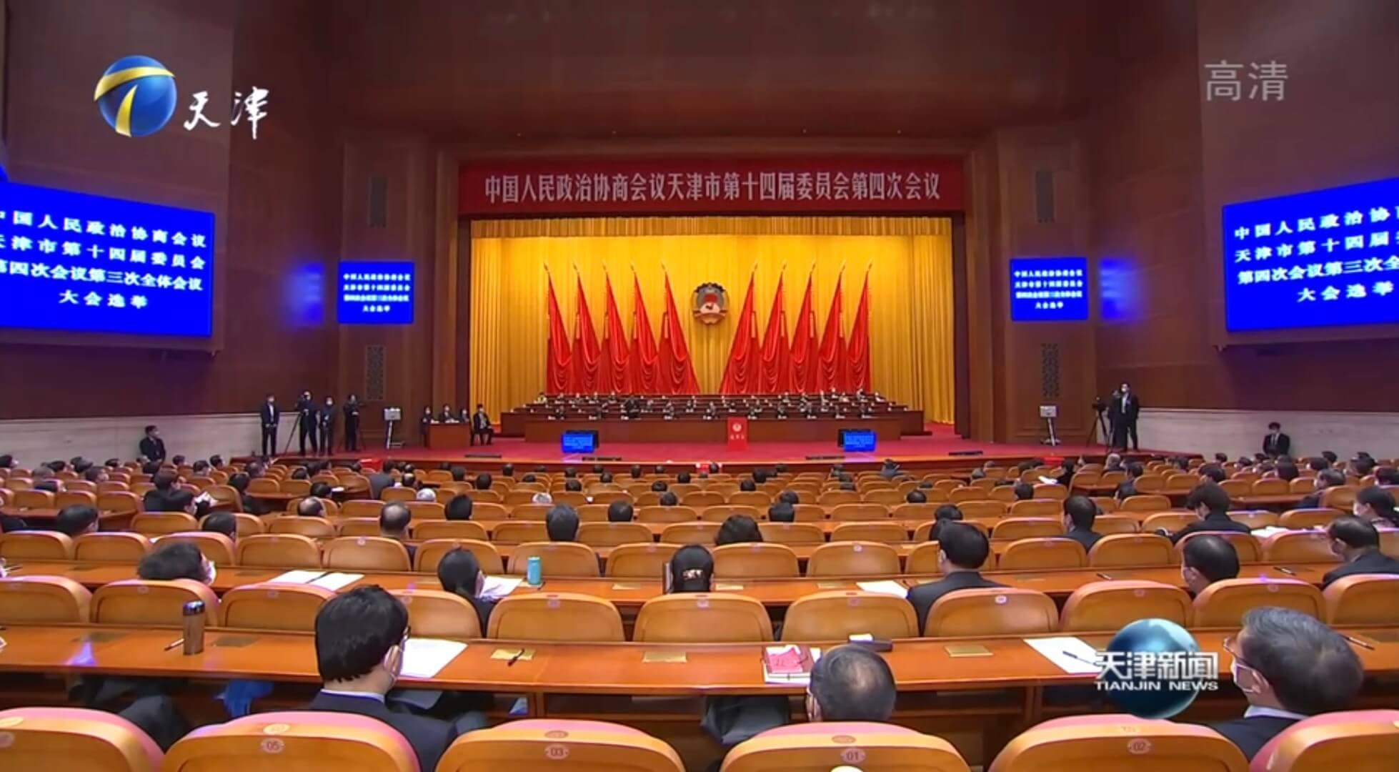 云账户董事长当选天津市政协常务委员 11