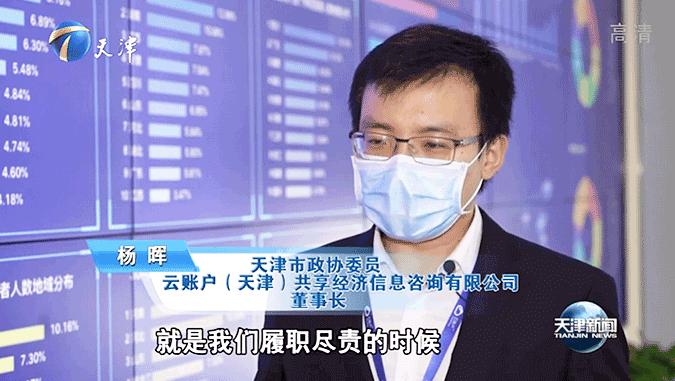 媒体聚焦:云账户董事长杨晖抗疫中彰显企业担当