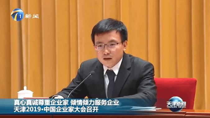 云账户董事长出席天津2019·中国企业家大会并作主旨发言 11