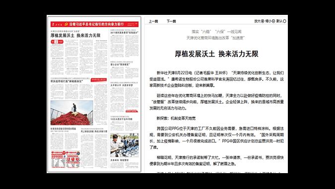 新华社:云账户展示新经济价值与实力 点赞天津发展沃土 11