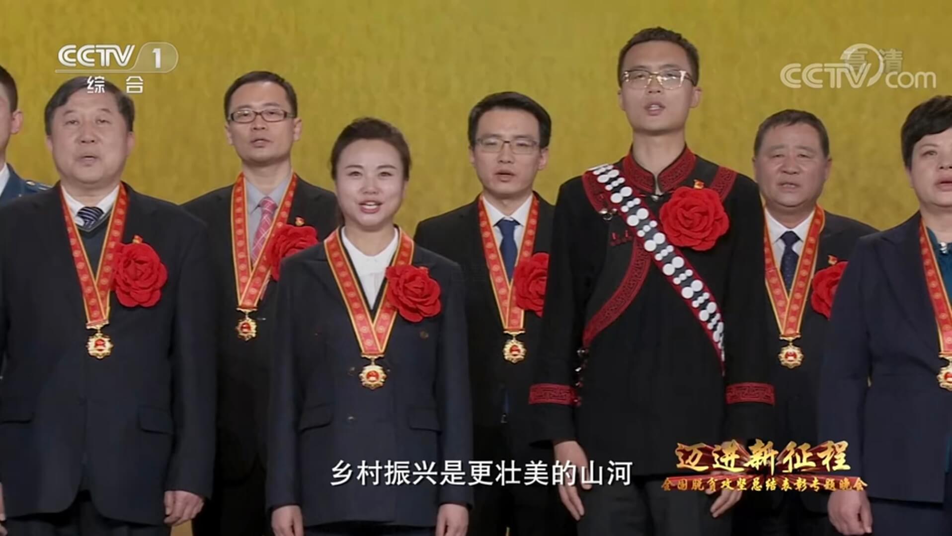 云账户董事长参加全国脱贫攻坚总结表彰专题晚会