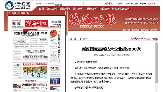 滨海时报:云账户大力投入技术创新 在天津市滨海新区加速成长