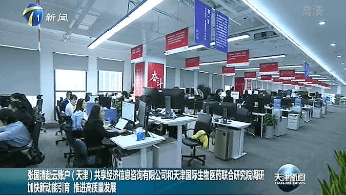 辽宁省委书记(时任天津市市长)张国清调研云账户 11