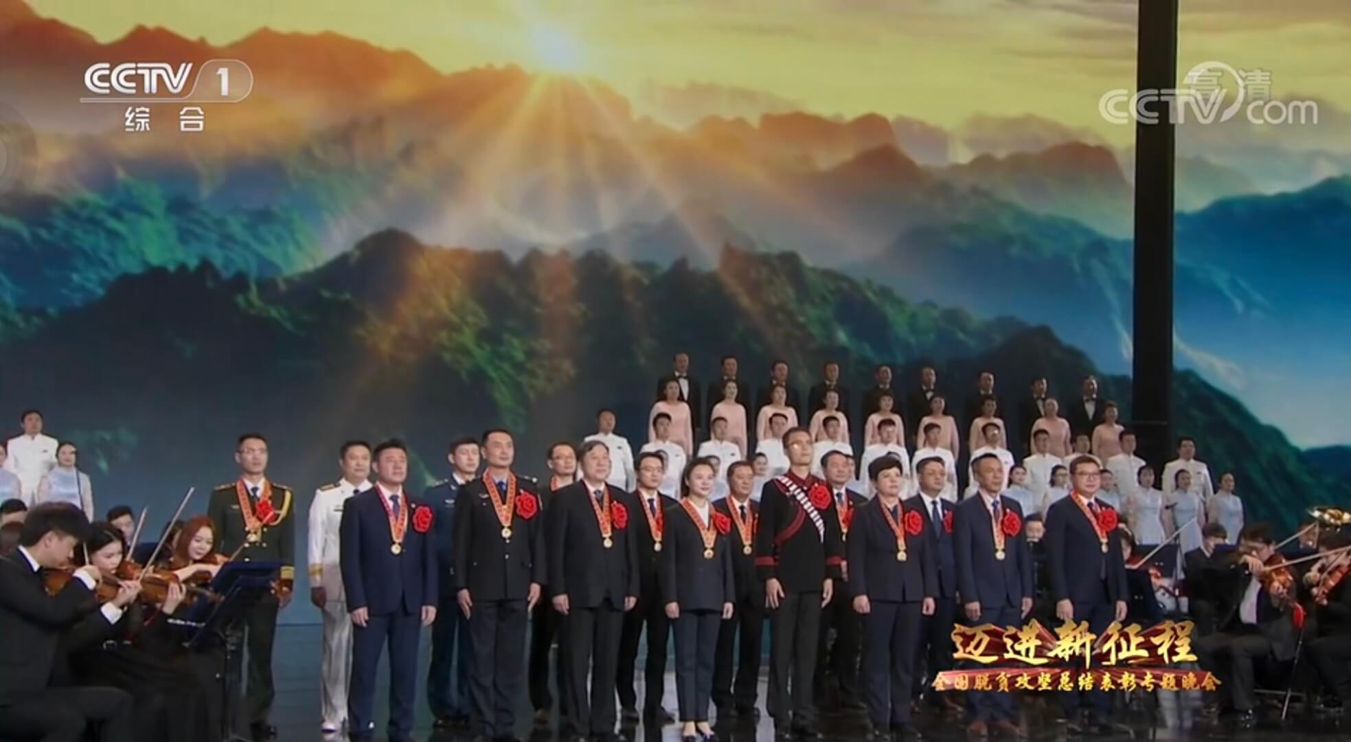 云账户董事长参加全国脱贫攻坚总结表彰专题晚会 11