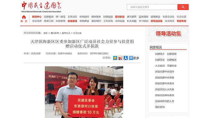 云账户董事长参加天津滨海新区广泛动员社会力量参与扶贫捐赠启动仪式