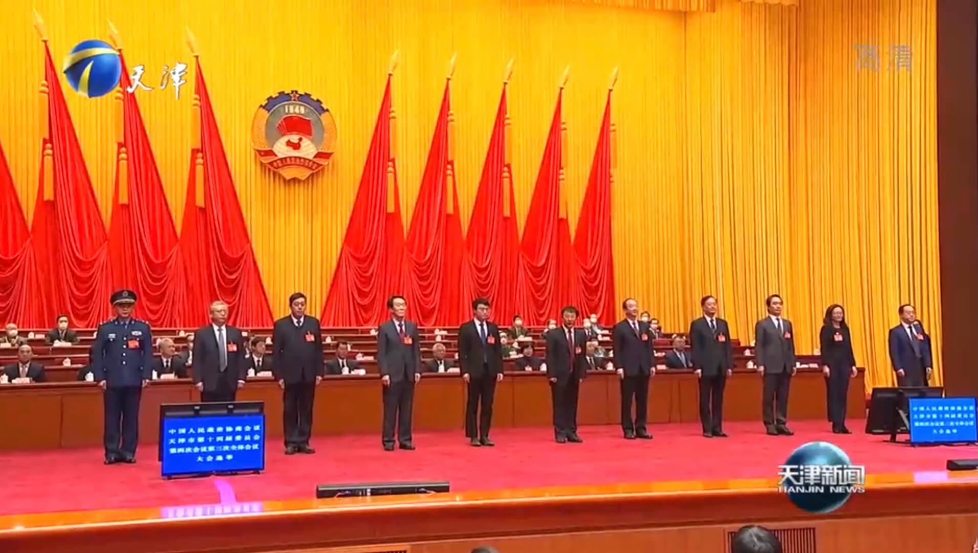 云账户董事长当选天津市政协常务委员