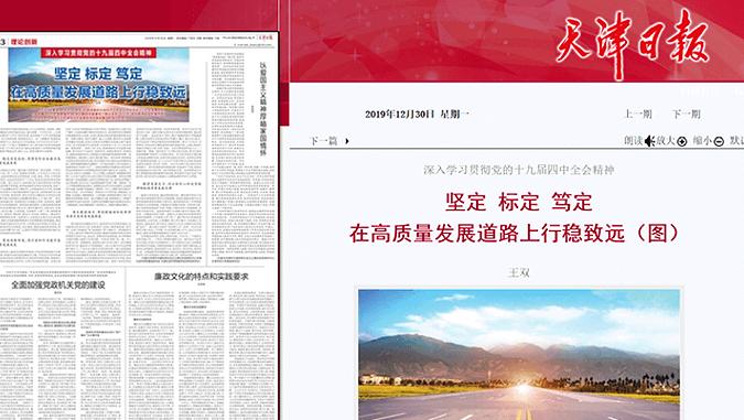 天津日报:云账户以创新驱动高质量发展