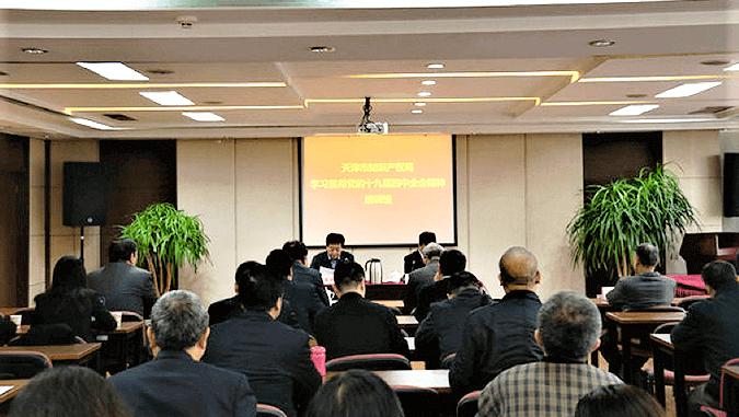 云账户董事长参加天津市知识产权局党员干部学习培训班并作讲座报告