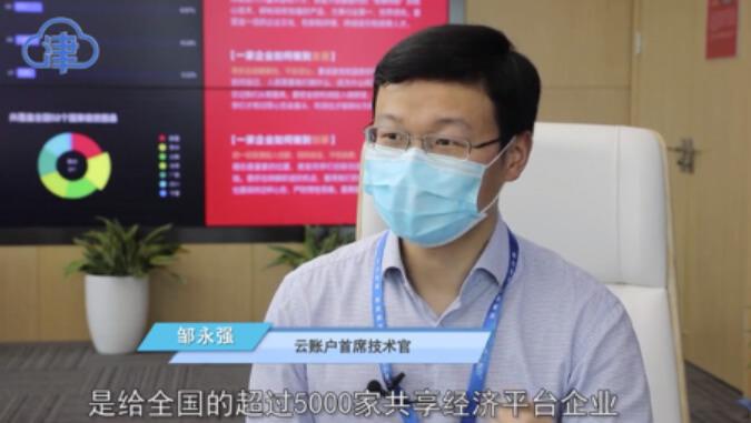 津云:云账户首席技术官接受世界智能大会主题访谈