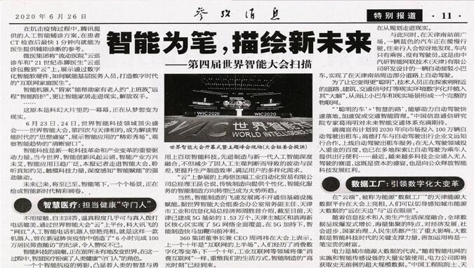 新华社:云账户抢占智能科技风口 助力实现美好生活