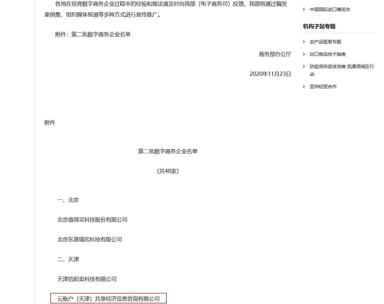 云账户入选商务部第二批数字商务企业名单 11