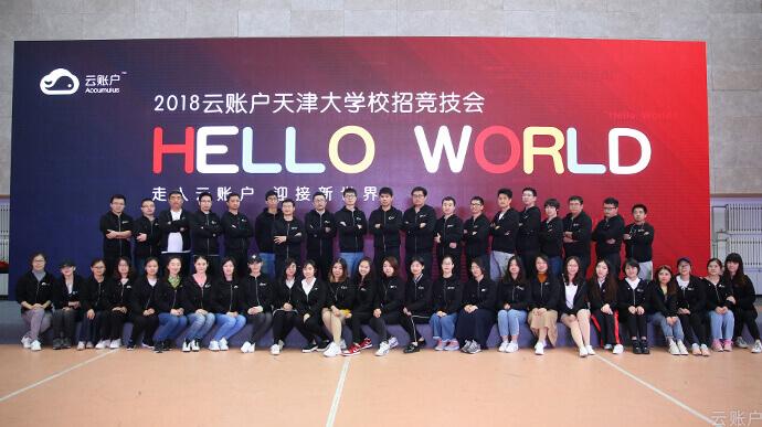2018年10月,云账户在天津大学组织校园招聘,筛选优秀应届毕业人才。