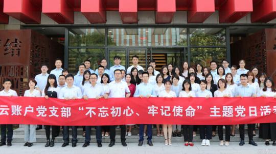 """2019年7月,云账户党支部在天津高新区党群服务中心,开展""""不忘初心、牢记使命""""主题党日活动。"""
