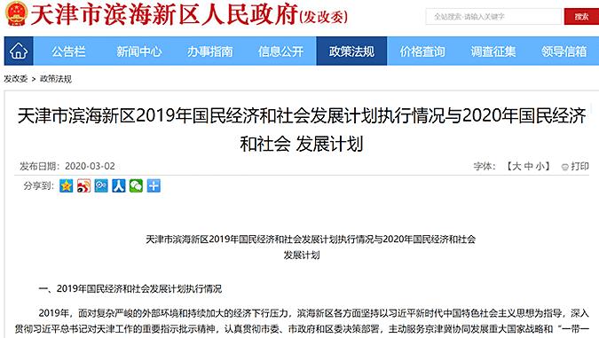 云账户作为营利性服务业企业代表写入《天津市滨海新区2019年国民经济和社会发展计划执行情况与2020年国民经济和社会发展计划》
