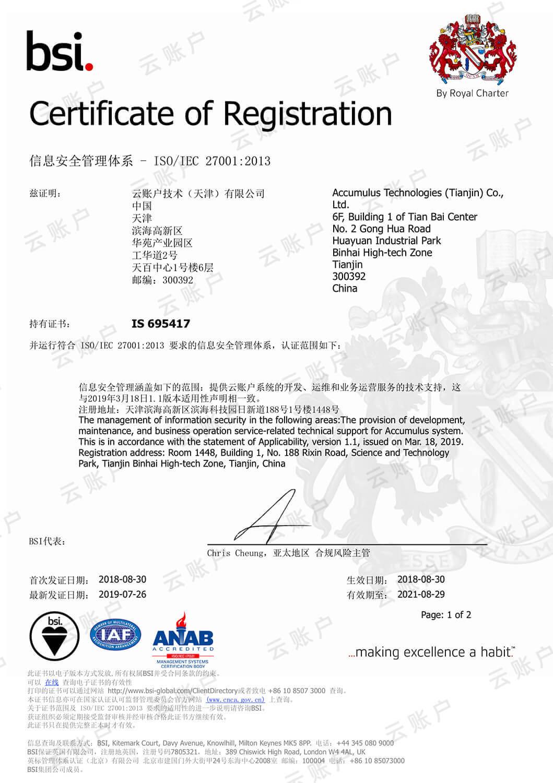 云账户ISO27001