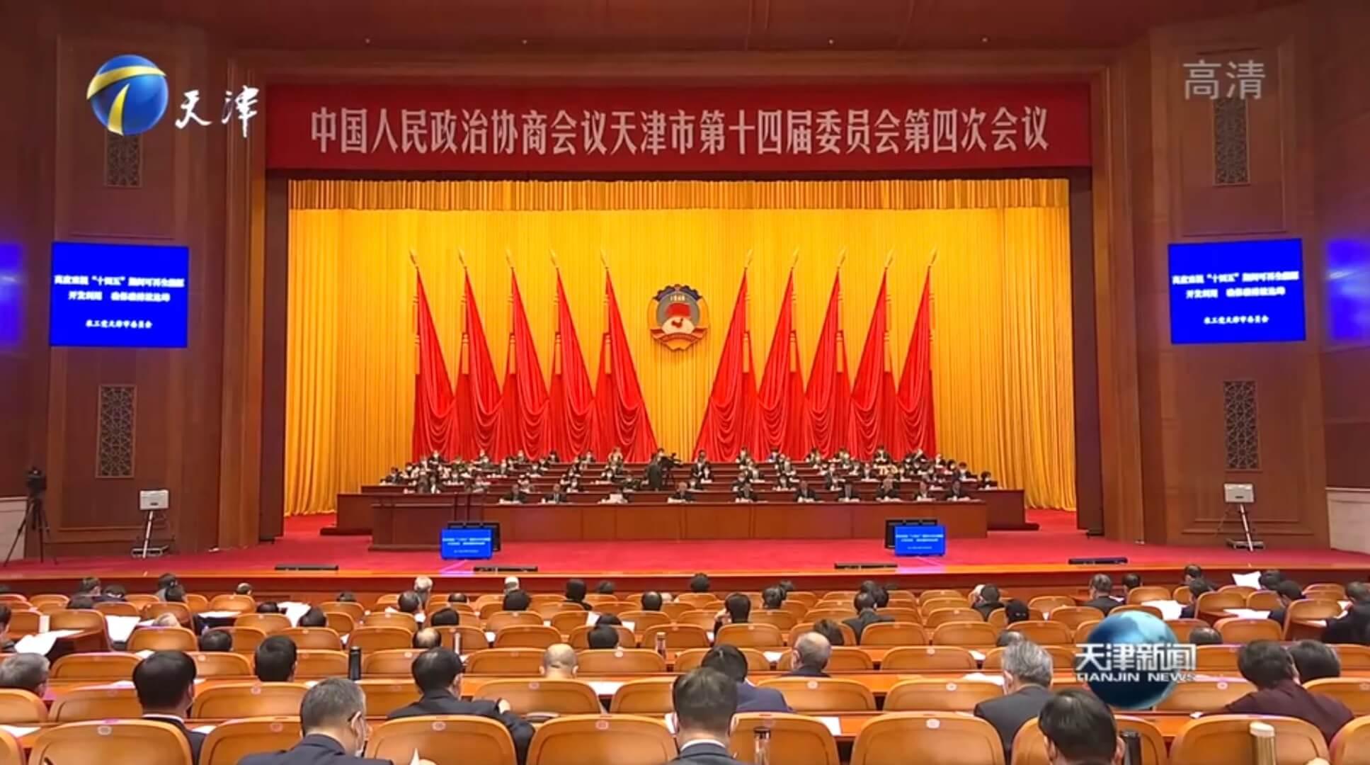 云账户董事长参加2021年天津两会并发言 11