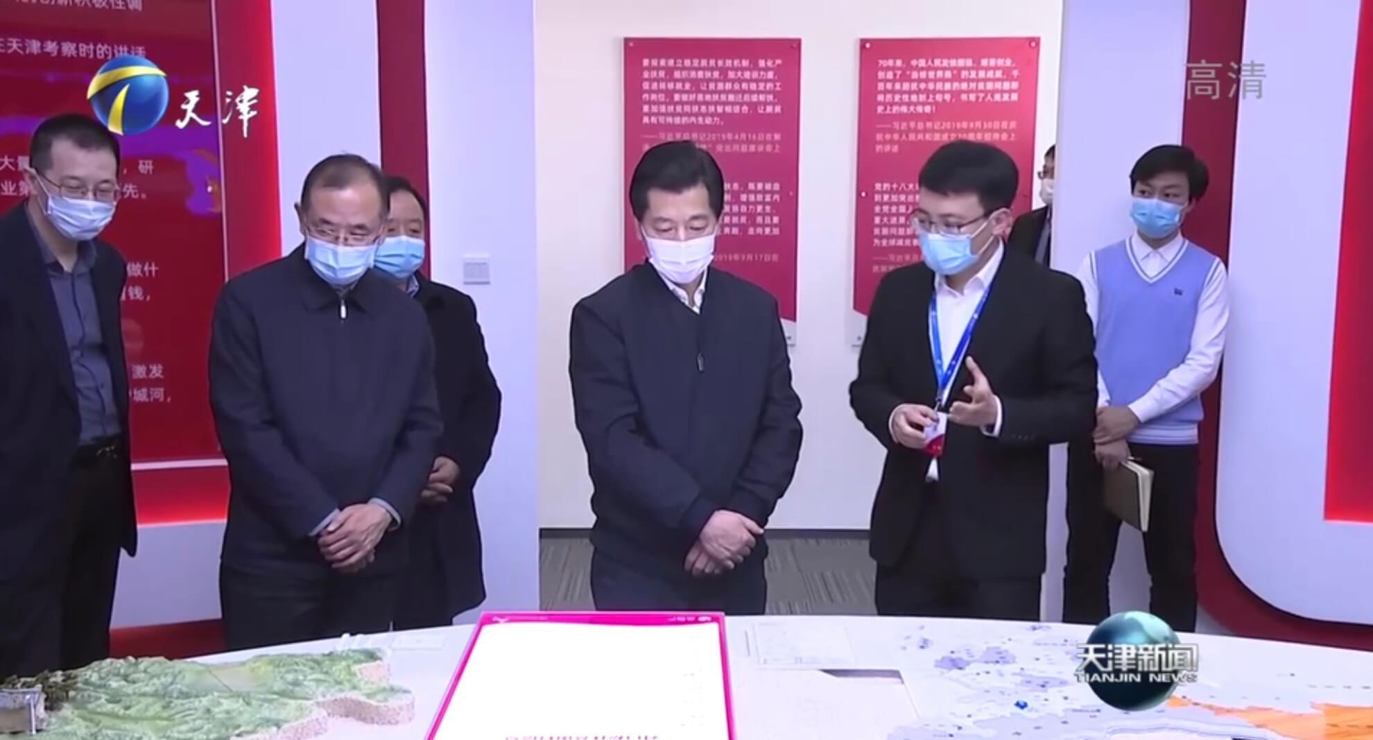 天津市委副书记、市长廖国勋调研云账户