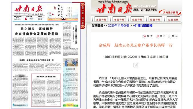 云账户董事长拜会甘肃省人大常委会副主任、甘南州州委书记俞成辉