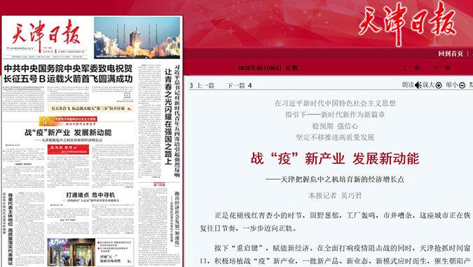 天津日报:云账户坚持技术研发人才投入 培育发展新动能
