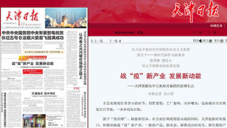 媒体聚焦:云账户参加第四届世界智能大会