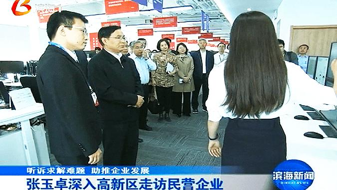 时任天津市委常委、新区区委书记张玉卓专程调研云账户 11