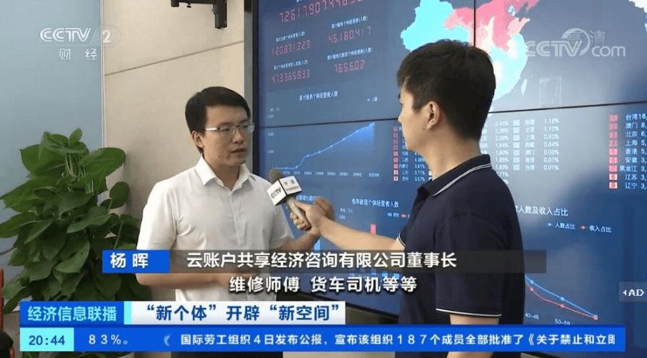 央视财经频道:云账户董事长杨晖接受《经济信息联播》节目采访