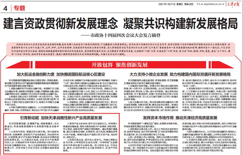 云账户董事长参加2021年天津两会并发言