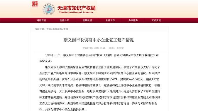 天津市副市长康义调研云账户