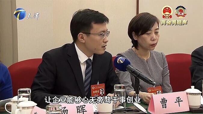 云账户董事长参加2020年天津两会并发言 11
