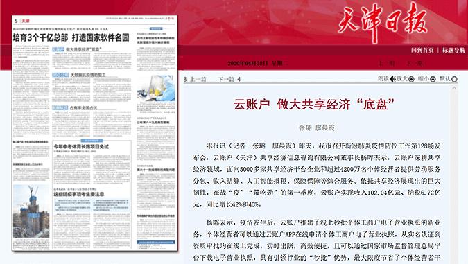 媒体聚焦:云账户董事长参加天津市新冠肺炎疫情防控工作新闻发布会 11