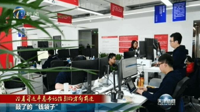 天津新闻:政府支持企业高质量发展 人才心无旁骛创新