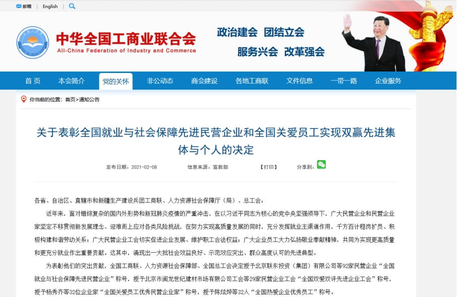 """云账户董事长被授予""""全国关爱员工优秀民营企业家""""称号"""