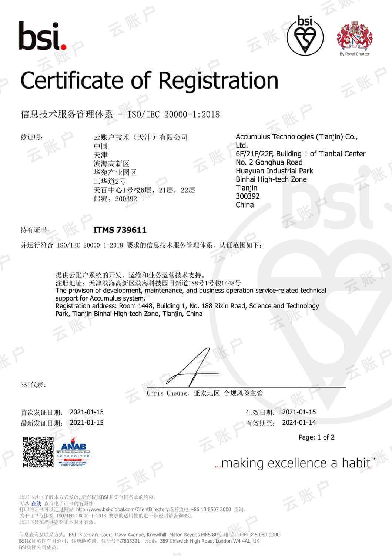 云账户ISO20000