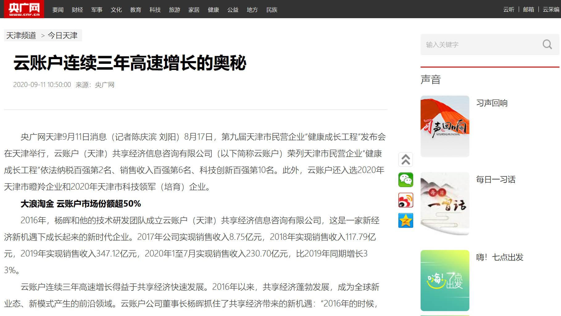 央广网:依托共享经济蓬勃发展 云账户连续三年保持增长