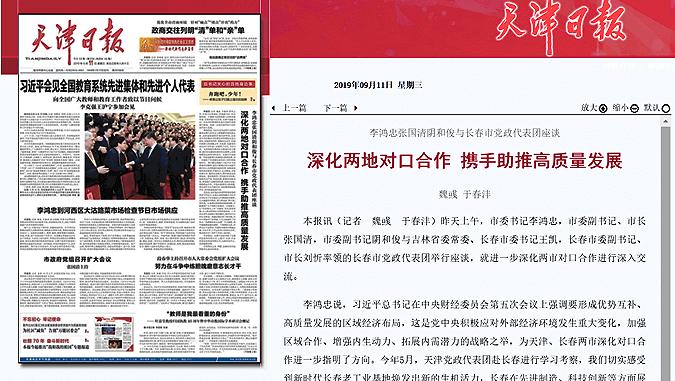 时任吉林省委常委、长春市委书记王凯考察云账户 助推长春天津两地高质量发展
