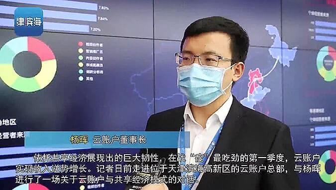 津滨网:云账户践行助力就业、脱贫攻坚使命