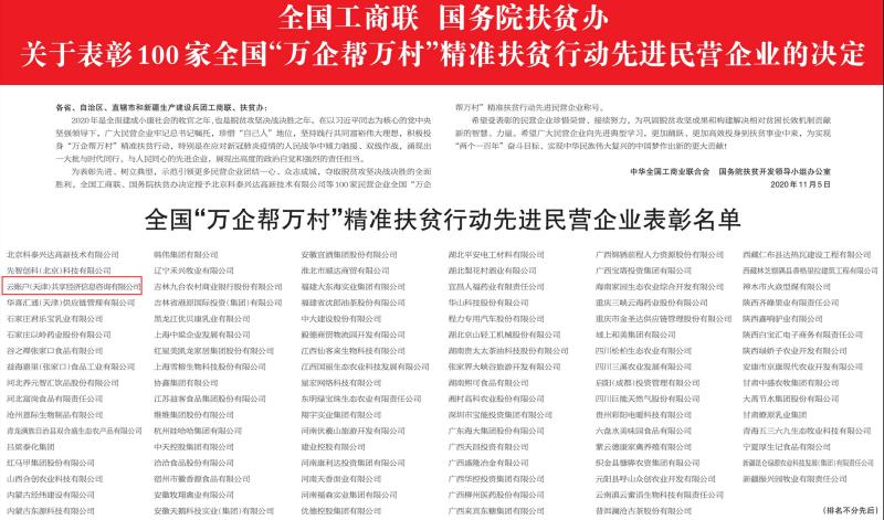 """云账户被授予全国""""万企帮万村""""精准扶贫行动先进民营企业称号"""