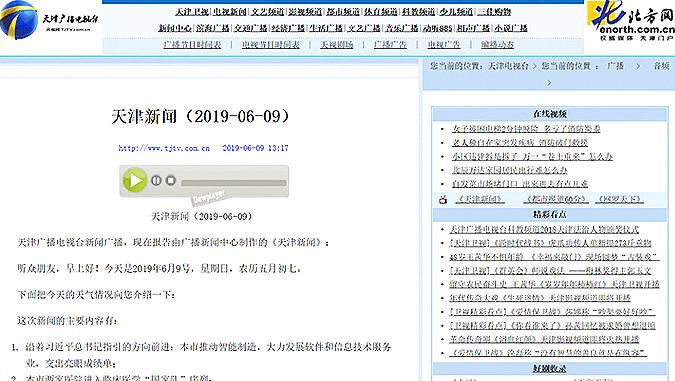 天津新闻广播:云账户持续加大研发投入推动产业集聚