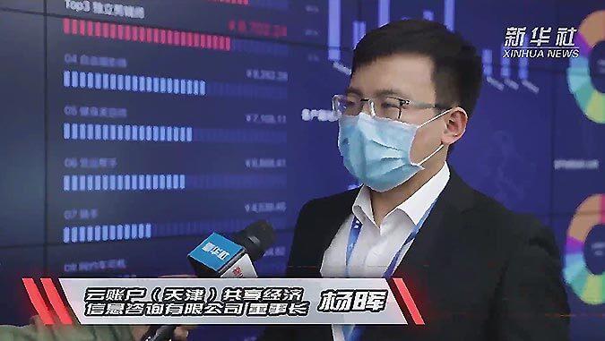 新华社:云账户紧抓数字经济发展机遇 实现高质量发展