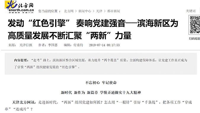 """天津日报:云账户发动""""红色引擎""""奏响党建强音"""